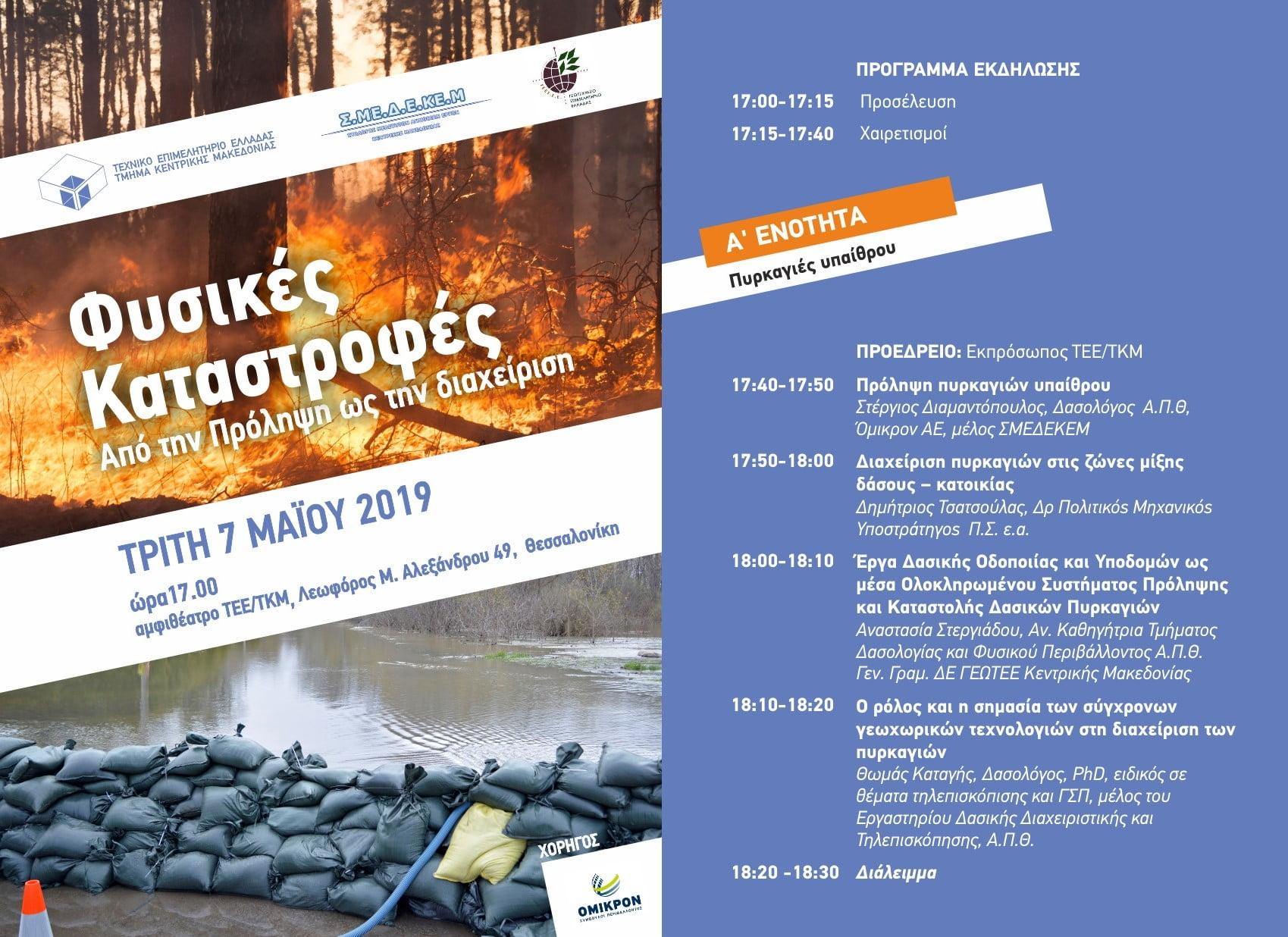 Εικόνα εκδήλωσης για φυσικές καταστροφές