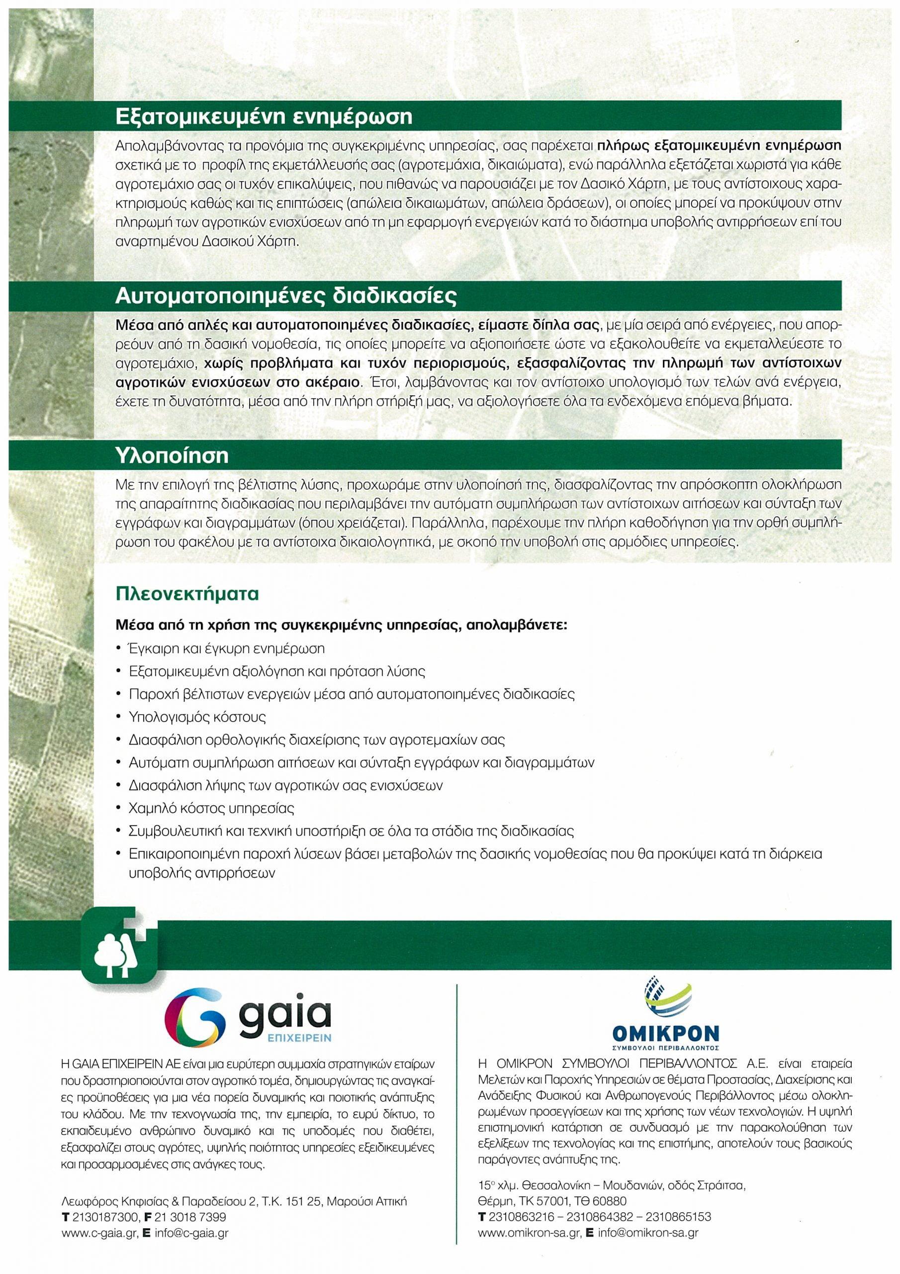 Φυλλάδιο Συμβουλευτικής υπηρεσίες αγροδασικής γης - σελίδα 2
